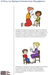 Αυτισμός11K