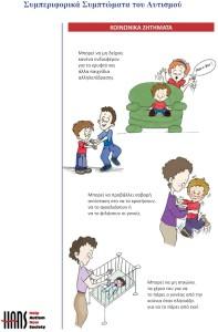 Αυτισμός3